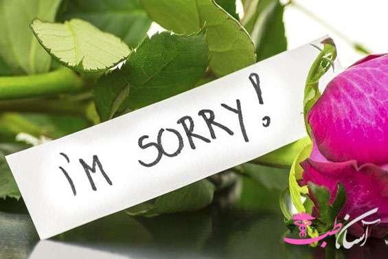 عذرخواهی