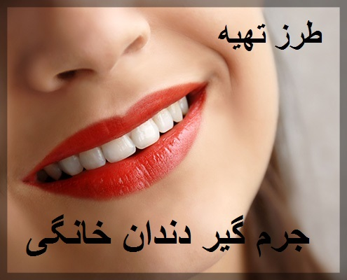 طرز تهیه جرم گیر دندان خانگی و گیاهی