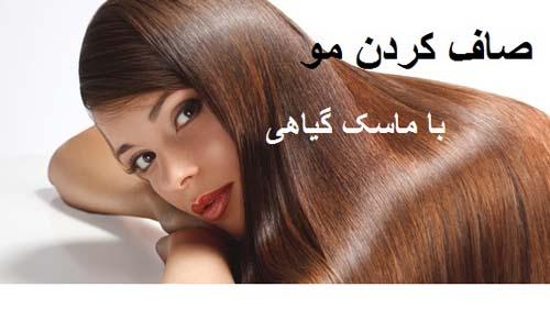 راههای صاف کردن مو