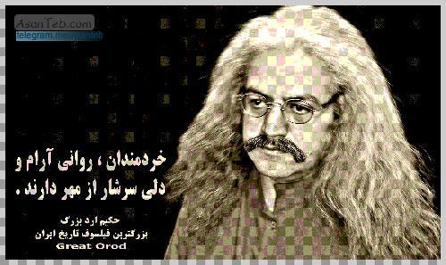 اسامی فیلسوفان جهان و ایرانی