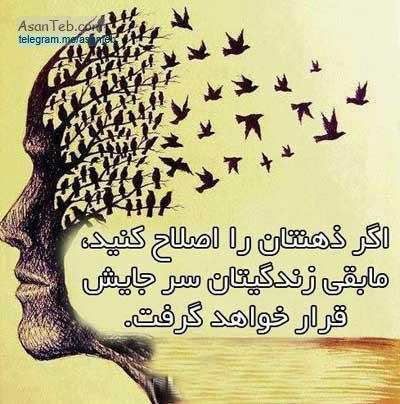 جملات مثبت اندیشی و جملات موفقیت آمیز