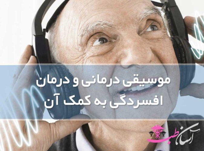 کاهش افسردگی با موسیقی درمانی